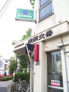 横綱交番 横網交番 Yokozuna KOBAN Yokoami KOBAN