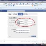 Facebook アカウント登録 step3