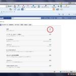 Facebook アカウント設定 名前変更