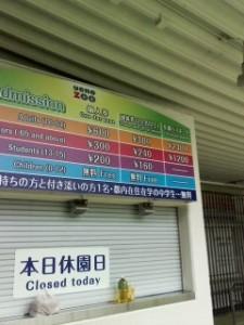 上野動物園 定休日