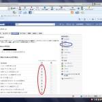 Facebook アカウント設定 メール通知設定