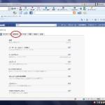 Facebook アカウント設定 メール通知 シャットアウト