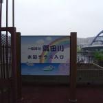 水神大橋 隅田川テラス入口