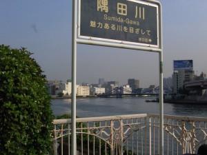 隅田川 魅力ある川を目ざして