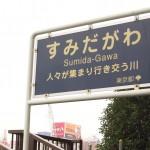 駒形橋 隅田川
