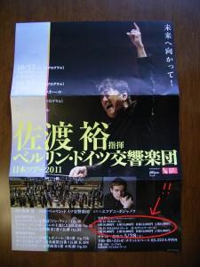 佐渡裕×ベルリン・ドイツ交響楽団日本ツアー2011