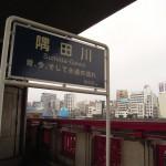 吾妻橋 隅田川