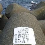 江の島 テトラポット 海 張り紙 写真1