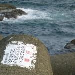 江の島 テトラポット 海 張り紙 写真2