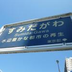 新大橋 隅田川 看板2