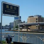 新大橋 隅田川 看板1