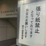 新宿 西口 シーズンロード 入口 張り紙禁止