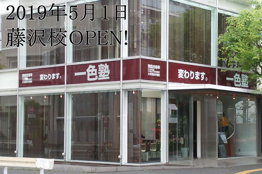 2019年5月1日藤沢校OPEN!